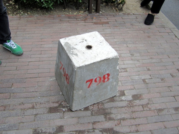 798, Dashanzi arts district