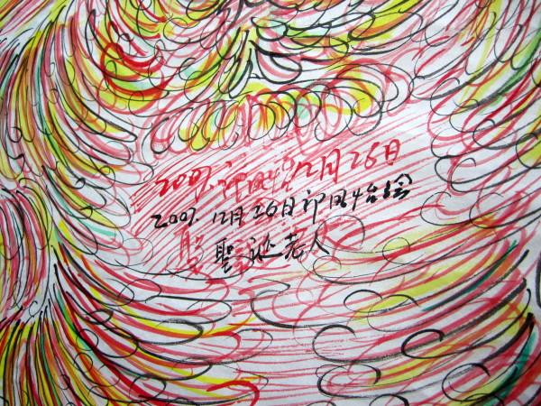 062_glasstire_china