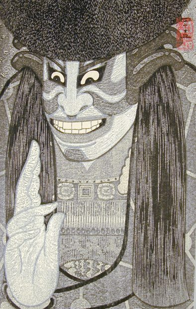 "Tsuruya Kōkei, Danjūrō XII as Akushichibyōe Kagekiyo in ""Gedatsu,"" July 1992"