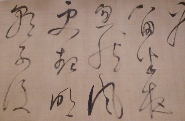 Dong Qichang (1555–1638), Calligraphy in the Style of Huai Su (737–799), Ming dynasty, 1611